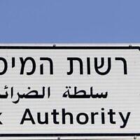 Un panneau indiquant un bureau de l'administration fiscale en Israël. (Crédit : Flash 90)