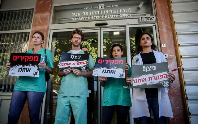 Des internes en médecine manifestent pour de meilleures conditions de travail devant le ministère de la Santé à Tel Aviv, le 7 octobre 2021. (Crédit : Miriam Alster/Flash90)