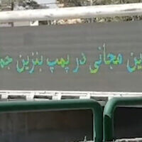 """Une vidéo apparemment tournée dans la ville iranienne d'Ishfan montre un panneau d'affichage avec le message suivant : """"Khamenei, où est notre essence ?"""" au milieu d'une possible cyberattaque affectant les stations-service à travers l'Iran, le 26 octobre 2021. (Capture d'écran : Twitter)"""