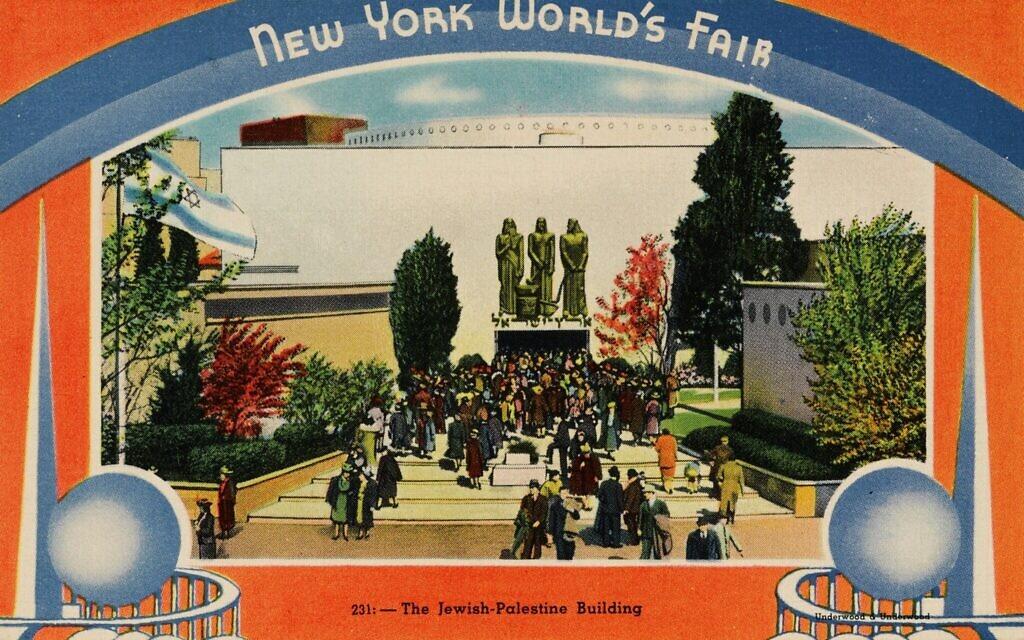 Une carte postale montrant le pavillon de la Palestine juive à l'exposition universelle de New York en 1939. (Courtoisie : David Matlow)