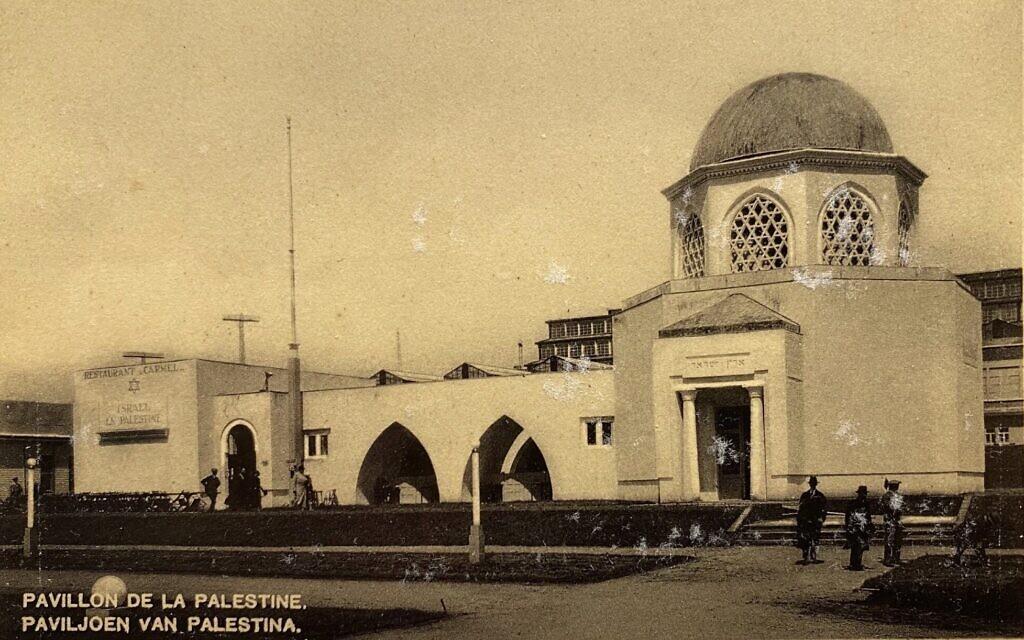 Carte postale montrant le pavillon de la Palestine à l'Exposition internationale de Bruxelles, 1935. (Avec l'aimable autorisation de David Matlow)
