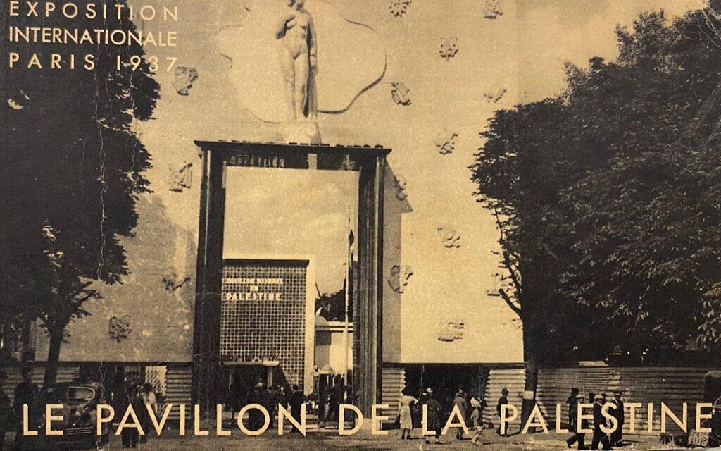 Couverture du livret de cartes postales du pavillon de la Palestine à l'Exposition internationale de Paris, 1937. (Avec l'aimable autorisation de David Matlow)