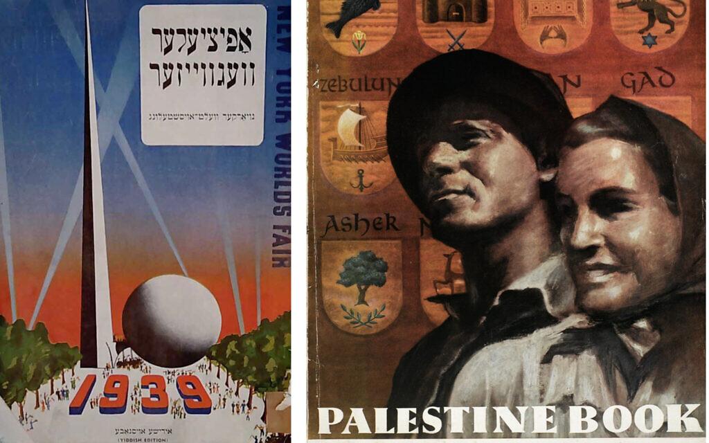 A droite : Couverture du guide en yiddish du pavillon de la Palestine juive à l'Exposition universelle de New York, 1939. (Avec l'aimable autorisation de Yivo) ; à gauche : Couverture du guide anglais du pavillon de la Palestine juive à l'Exposition universelle de New York, 1939. (Avec l'aimable autorisation de David Matlow)