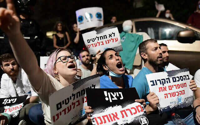 Des internes en médecine manifestent pour de meilleures conditions de travail à Tel Aviv, le 4 octobre 2021. (Tomer Neuberg/Flash90)