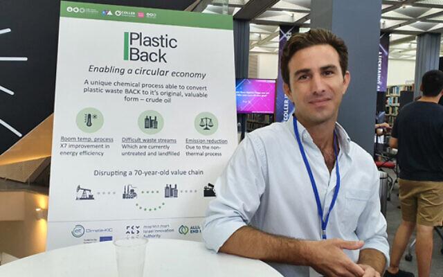 Tal Cohen présentant sa start-up Plastic Back lors de la compétition entre start-ups «Coller 100 000 $» de l'UTA, en juillet 2021. (Crédit : Université de Tel Aviv)