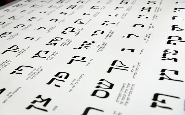 Bulletins de vote nouvellement imprimés à l'imprimerie Palphot de Karnei Shomron, en préparation des élections, le 28 août 2019. Photo : Flash90