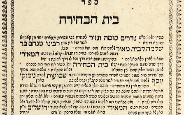 Beit HaBehira, édition publiée à Livourne en 1795 - Domaine public
