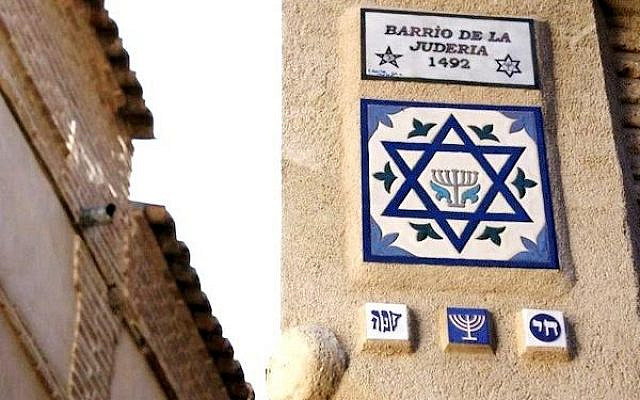 Entrée de la Juderia (quartier juif) à Tétouan