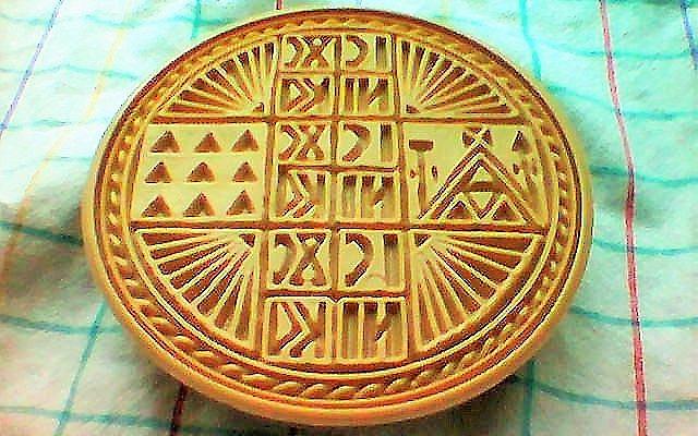 Empreinte pour marquer le pain d'offrande dans la tradition byzantine. Wikimedia Commons.