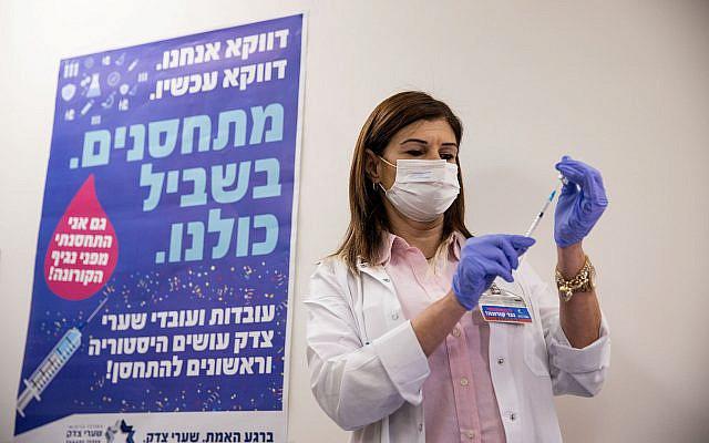 Shaare Zedek - Préparatio d'une injection de vaccin Covid-19, à l'hôpital Shaarei Tsedek de Jérusalem, le 3 janvier 2021. Photo par Yonatan Sindel / Flash90