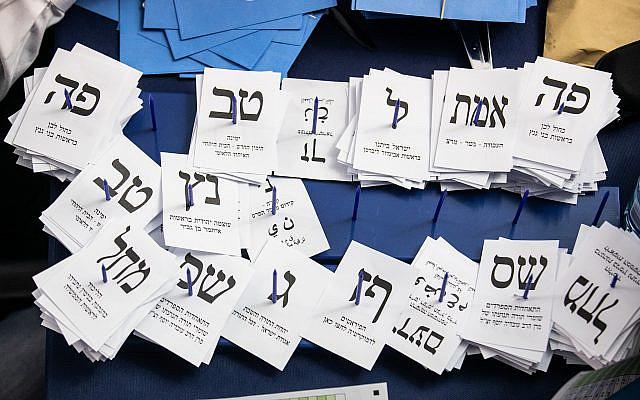 Bulletins de vote restants au parlement israélien à Jérusalem, un jour après les élections générales, tôt le 4 mars 2020. Photo d'Olivier Fitoussi / Flash90