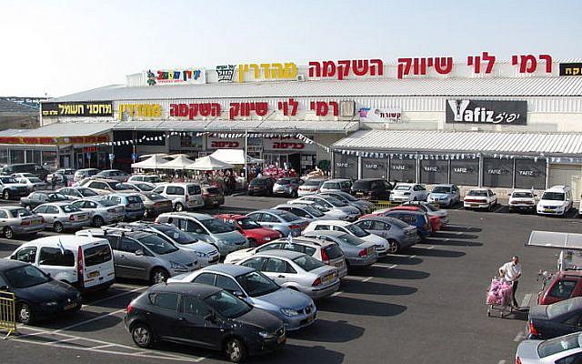L'extérieur du supermarché Rami Levy HaShikma Marketing à Givat Shaul, Jérusalem, Israël. Wikipédia