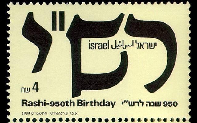 Timbre émis en Israël à l'occasion du 950e anniversaire de la naissance de Rachi