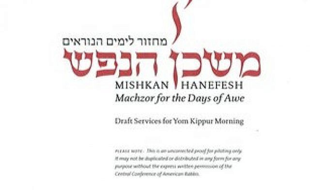 "The cover of the draft Yom Kippur service of ""Mishkan HaNefesh."" (Cover reproduced with the permission of the CCAR)"