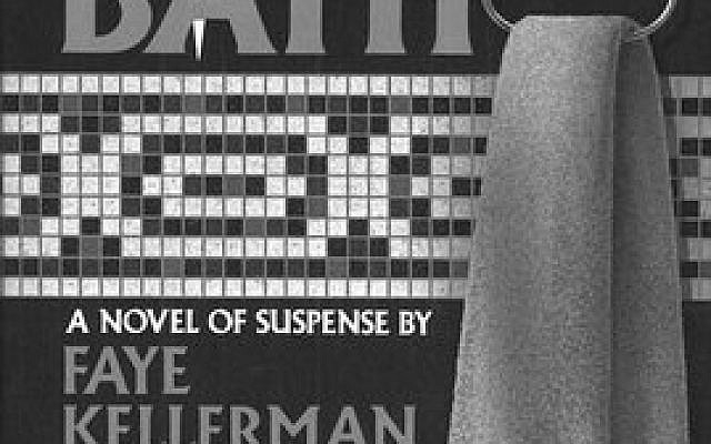 "Covers of Faye Kellerman's first novel, ""The Ritual Bath."""