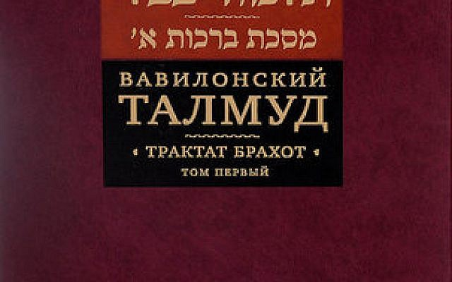 The cover of a new Russian translation of the Talmud Photo courtesy of Knizhniki publishing house