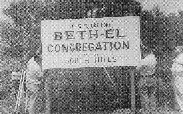 The 1962 land dedication at Beth El Congregation. (Photo courtesy of Beth El Congregation)