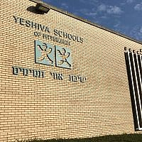 Yeshiva Schools of Pittsburgh (Photo by Lauren Rosenblatt)