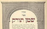 Rabbi Solomon Michael Neches hired local printer Joseph Selig Glick to publish his first book, a collection of sermons titled Shemen Turak. (Photo courtesy of the  Rauh Jewish History Program & Archives)