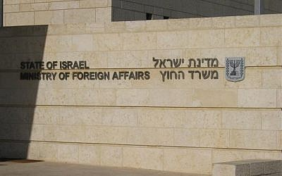 The Ministry of Foreign Affairs building in Israel. (Photo from Wikimedia Commons)