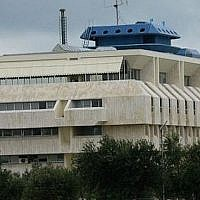 The Bank of Israel in Jerusalem   (Photo credit: Wikimedia Commons, Ester Inbar)