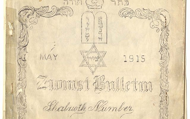 Although its entire run consists of only two issues, the Zionist Bulletin provides many insights into the dynamics of the Jewish community of Pittsburgh in 1915. (Image courtesy Rauh Jewish History Program & Archives)