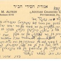 Rabbi Mordechai Dov Altein sent this postcard to Meyer Fogel in March 1942, as he prepared to launch Yeshiva Achei T'mimim.  Image courtesy Rauh Jewish Archives
