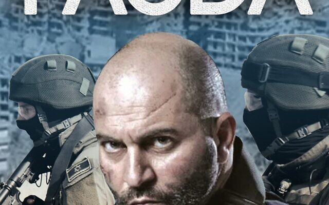 Fauda screeshot from Amazon.com