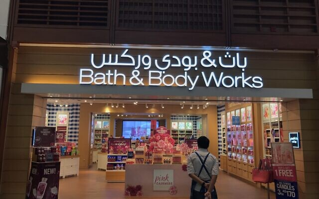 On onlooker admires Bath & Body Works at a mall in the UAE. Photo courtesy of Robin Hammer