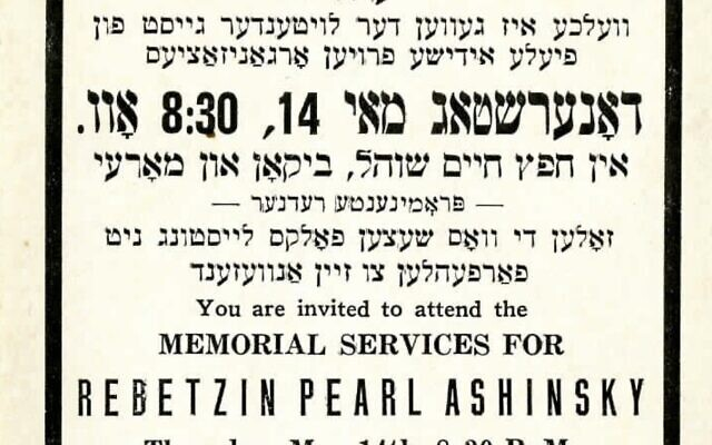 A memorial notice for Rebbetzin Pearl Ashinsky praised her leadership among Jewish women's organizations, but few records survive to detail her work. (Rauh Jewish Archives)