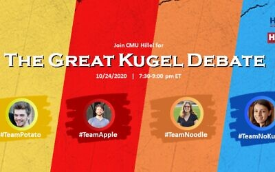 A promotional photo for The Great Kugel Debate. (L to R) Jonah Dubin, Daniel Glazer, Sophie Paul and Yael Canaan. (Graphic made by CMU sophomore Etan Cohn, education chair of the CMU Hillel Executive Board)