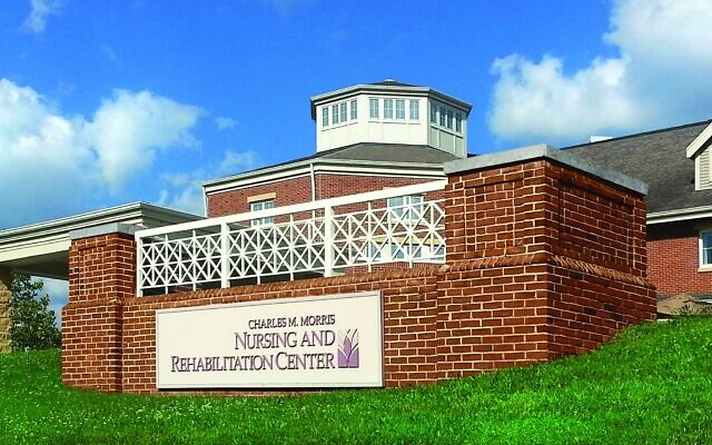 The Charles M. Morris Nursing & Rehabilitation Center (Photo provided by the Jewish Association on Aging)