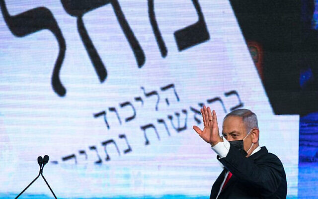 Israeli Prime Minister Benjamin Netanyahu addresses supporters on election night at Likud Party headquarters in Jerusalem, March 23, 2021. (Photo by Olivier Fitoussi/Flash90 via JNS).
