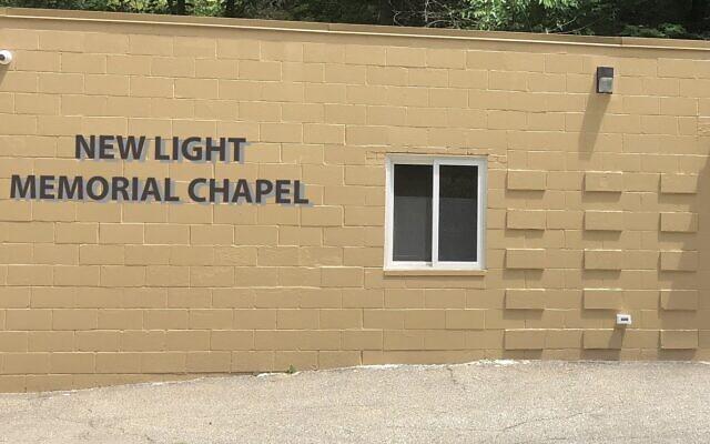 New Light's Memorial Chapel (Photo courtesy of Stephen Cohen)