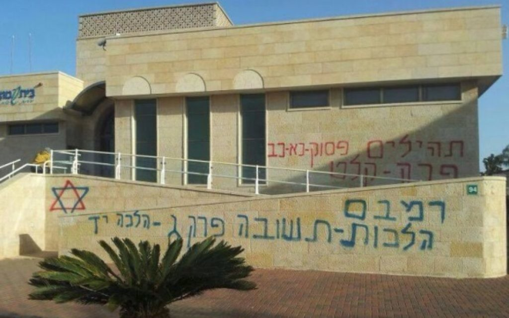 A previous graffiti attack at Kehilat Ra'anan