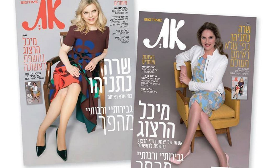 Sara Netanyahu took part in a magazine photo shoot which also included wife of chairman of Michal Herzog.