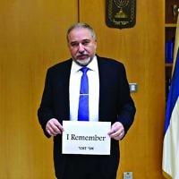 Israeli Defense Minister Avigdor Lieberman