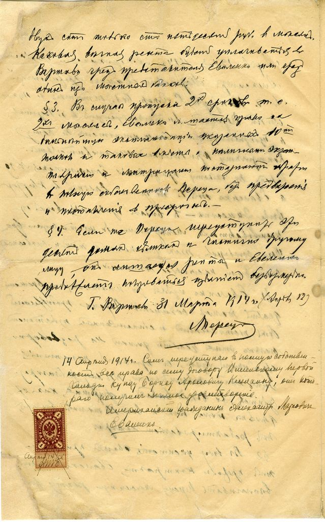 Contract of Y. L. Peretz, the classic of the Yiddish literature, for publication and distribution of the 10 volumes of his collected works, 1914. Credit: Courtesy of the YIVO Institute for Jewish Research, New York.