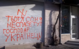 Anti-Semitic graffiti daubed onto a Jewish community centre in Odessa Ukraine (2017)