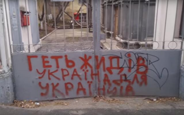 Anti-Semitic graffiti daubed onto a synagogue in Odessa Ukraine (Screenshot from YouTube)