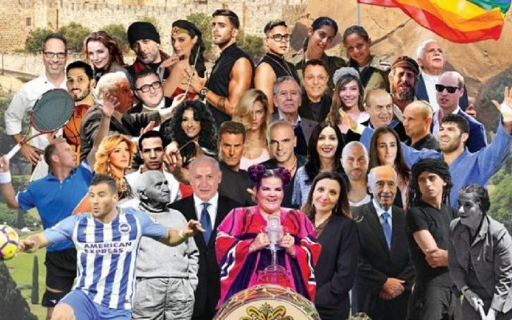 The Jewish News' Israel 70 Magazine