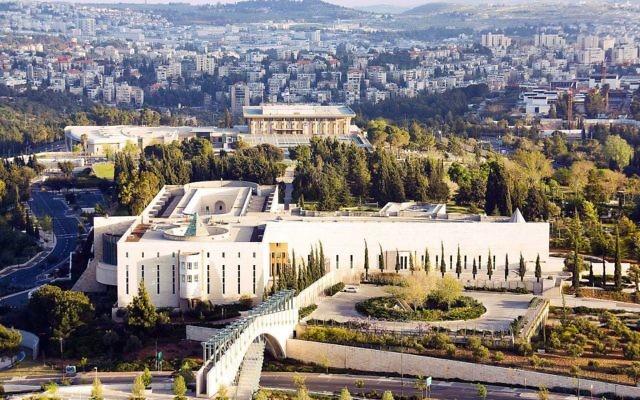 Israel Supreme Court Building