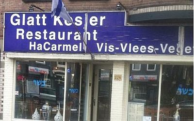 The HaCarmel restaurant in Amsterdam