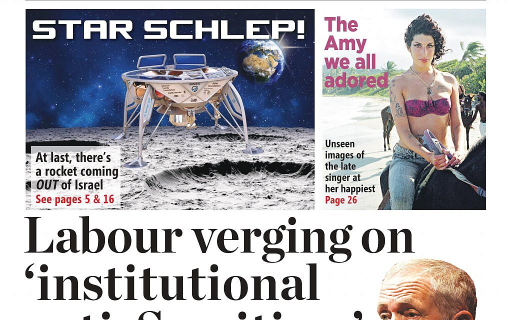 Last week's Jewish News front page, that said Labour's adoption of an amended version of IHRA definition was 'verging on anti-Semitism'