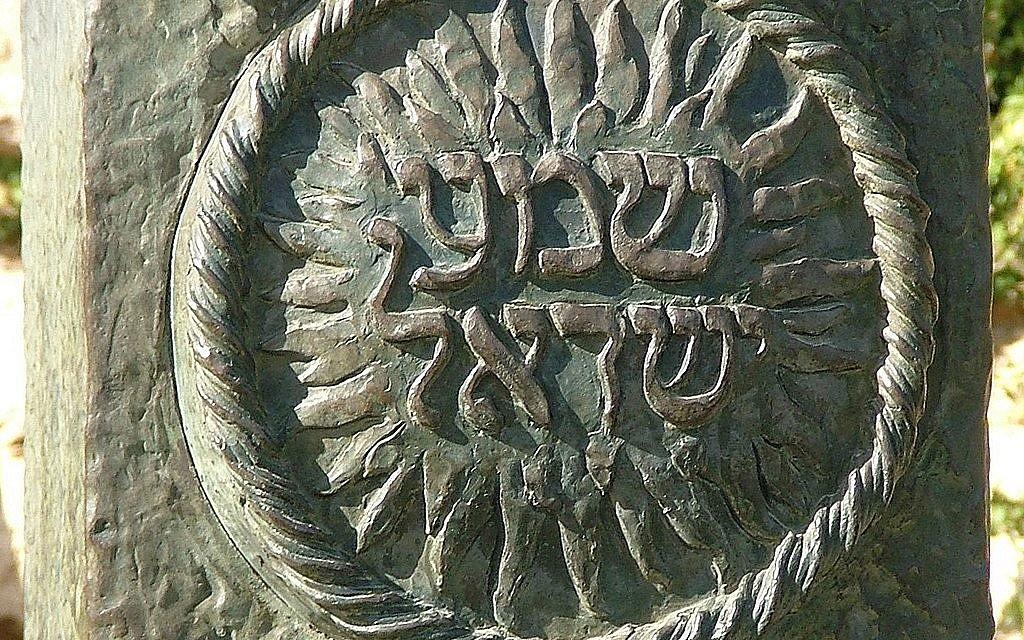 Shema Yisrael at the Knesset Menorah in Jerusalem