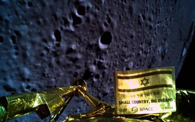 The last shot Beresheet sent of landing before crashing onto the moon's surface. (Youtube screenshot via Times of Israel)