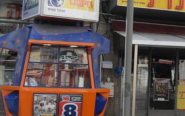 Jerusalem lottery kiosk (Wikipedia/Djampa)