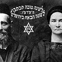 A Rosh Hashanah card sent by Aharon and SheindlBlumen in 1926 from Luboml, Poland
