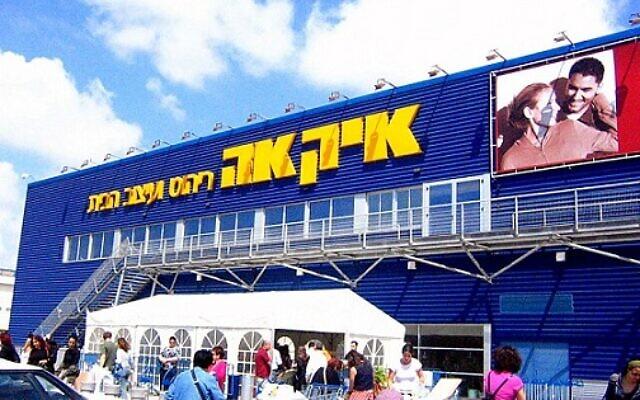 IKEA in Israel near Netanya (Wikipedia/Author: Jane ג'יין Fresco פרסקו/Attribution 2.0 Generic license.)