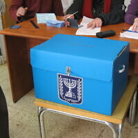 Israeli ballot box (Credit: יעקב , Wikipedia Commons www.commons.wikimedia.org/w/index.php?curid=15710790)